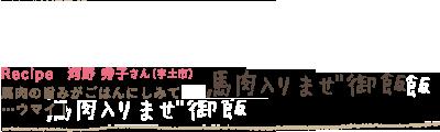 Recipe  河野 秀子さん(宇土市) 馬肉の旨みがごはんにしみて…ウマイ! 「馬肉入りまぜ御飯」