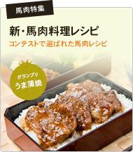 新・馬肉料理レシピ